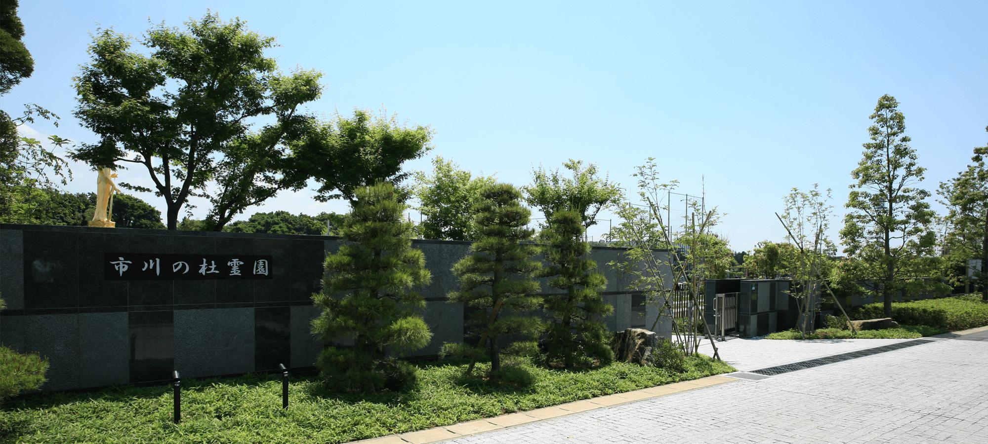 市川 霊園